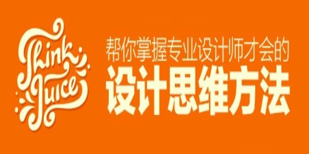 产品设计思维 - Runwise中国
