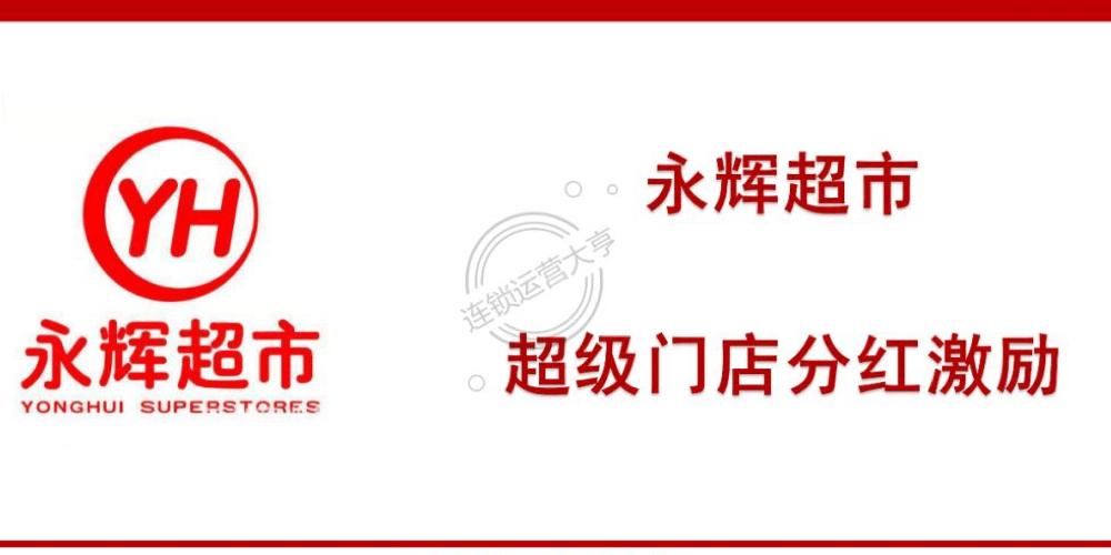 永辉超市门店合伙人机制