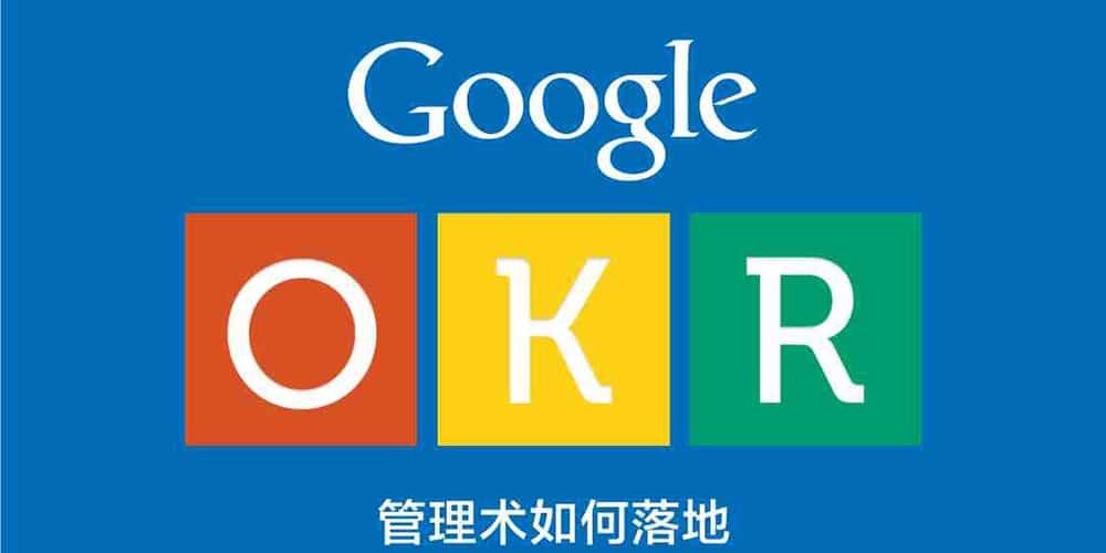 谷歌OKR实践丨你所要的《谷歌OKR员工手册》,全在这里了
