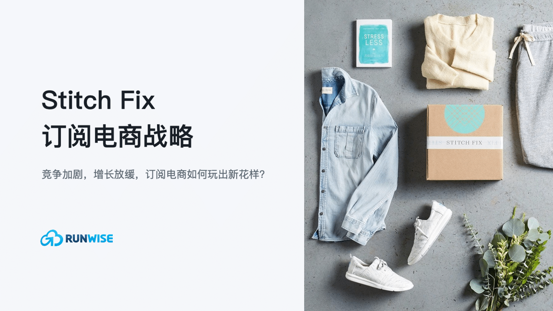 Stitch Fix 如何革新订阅、运营和营收模式,成为估值30亿美金的订阅电商创新者?