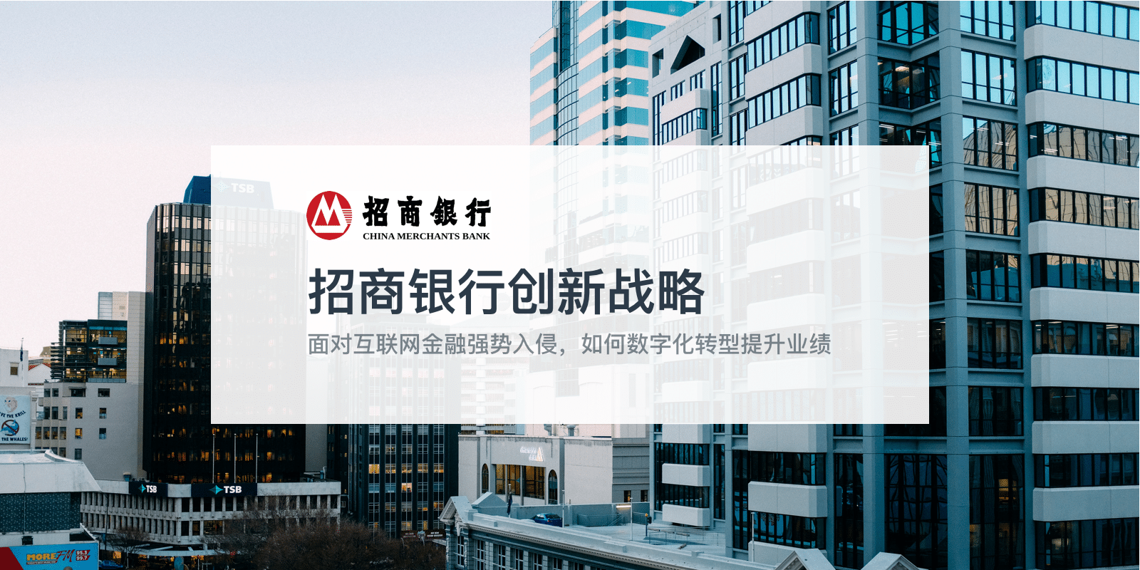 """""""零售之王""""招商银行数字化转型四大法则"""