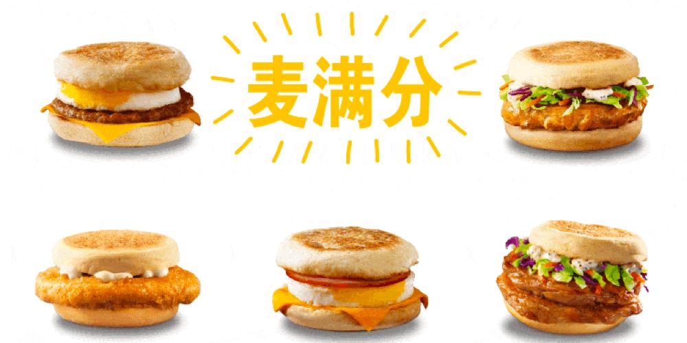 麦当劳营销案例
