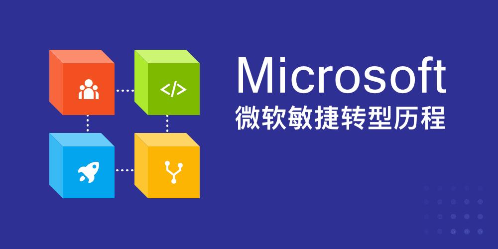 微软敏捷转型案例