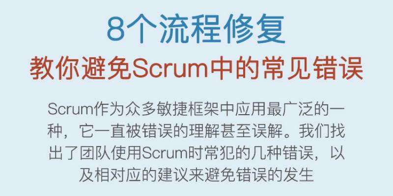 8个流程修复技巧,避免Scrum常见错误