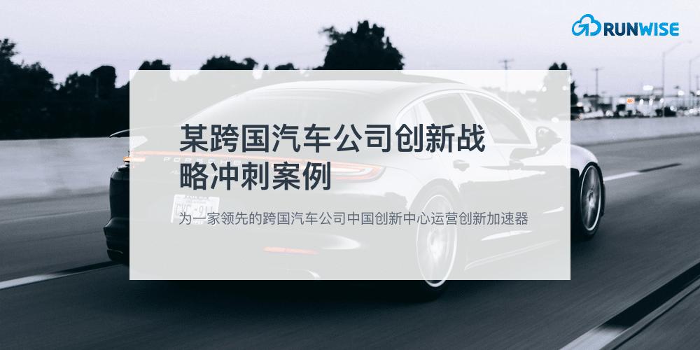 某跨国汽车公司搭建创新加速器案例
