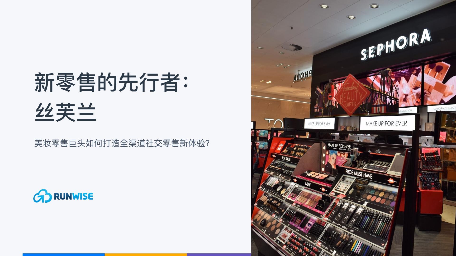 成功案例 丝芙兰以DTC创新策略斩获6%全球美妆市场份额