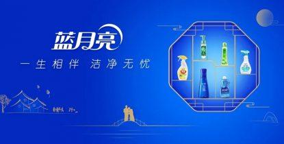 案例研究|凭什么是蓝月亮,引领了中国洗涤品牌的潮流?