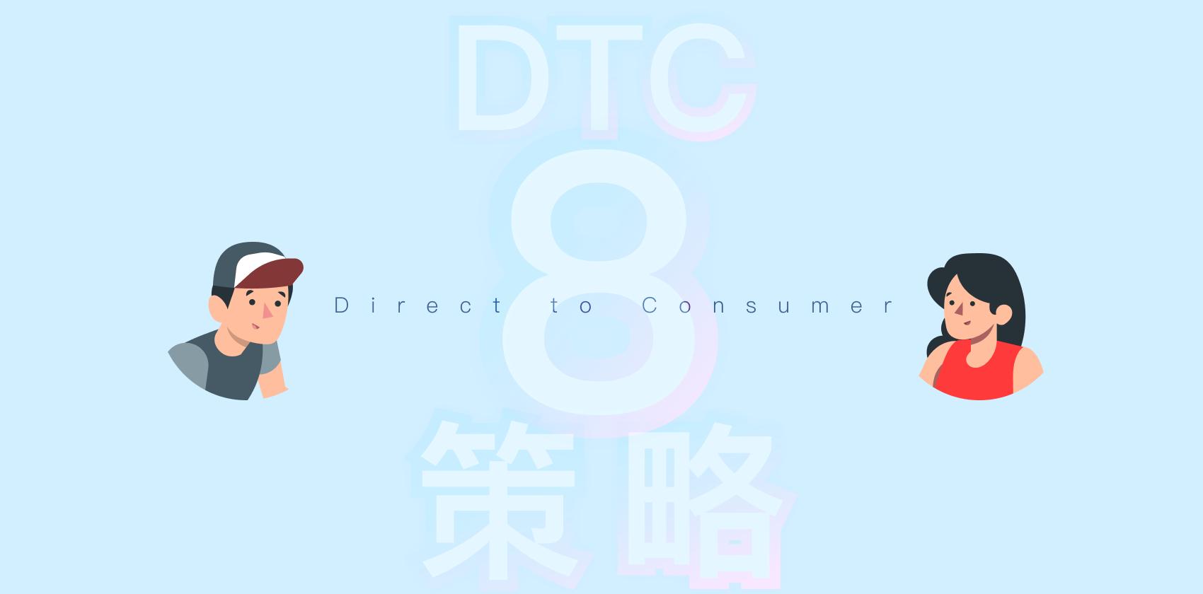 促进疫后增长必不可少的8个直接面对消费者DTC策略
