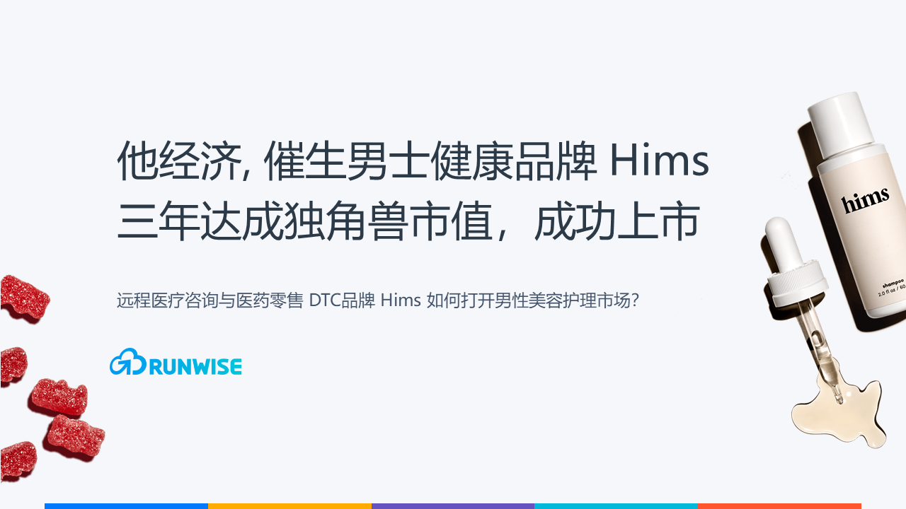 案例研究   远程医疗品牌 Hims 以 DTC 创新策略三年达成独角兽市值