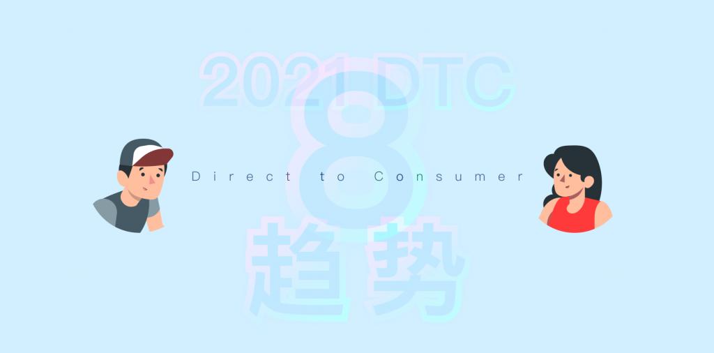 DTC趋势