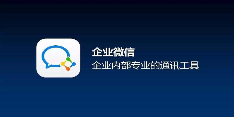 企业微信私域运营
