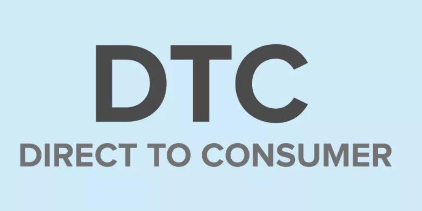 DTC品牌