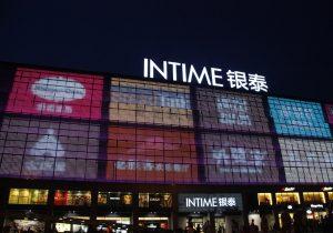 银泰百货:疫情期会员复购率提升283%,这家服务数字化会员的互联网商场做对了什么?
