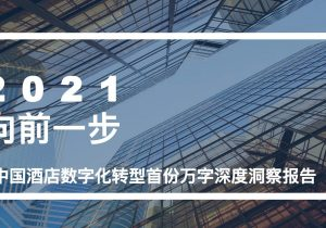 2021中国酒店业数字化转型趋势报告摘要:酒店业未来如何在数字化浪潮中前行?
